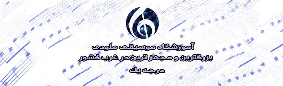 آموزشگاه موسیقی ملودی